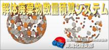 解体廃棄物数量積算システム