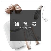 加須市補聴器店銀鐘堂
