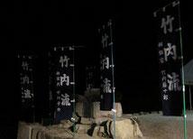 愛宕さまの宵祭りに立つ竹内流幟旗