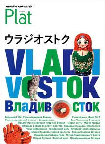 宮本智「地球の歩き方 Plat ウラジオストク出版記念イベント