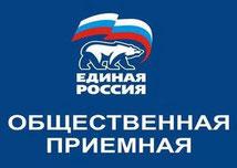 Сайт Региональной общественной приемной Председателя Партии Д.А. Медведева