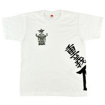宮本卯之助商店・「宮本」Tシャツ 重義 白