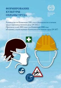Руководство  МОТ «Формирование культуры охраны труда»
