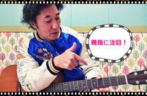 校長から送られてくるギター処方箋動画のイメージ♪
