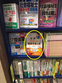 「世界一やさしい障害年金の本」相川裕里子著 好評発売中