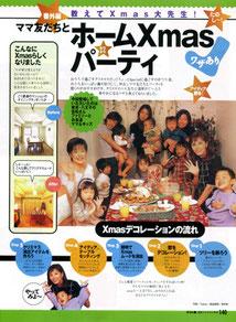 まっぷるマガジン 横浜スイートクリスマスカンパニー