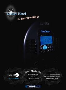 レジャーホテル 実績、導入例