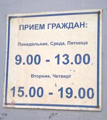 Режим работы Гатчинского паспортного стола