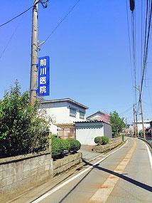前川医院の入り口です。道路脇の電柱に、「前川医院」という看板がついています。