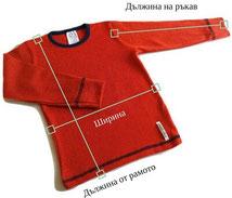Размери на блузата