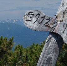 西クマネシリ山
