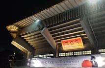 藤井風くん 武道館