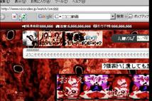 ニコニコ呪いの動画(2007年)