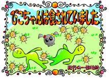ぴこちゃん物語(2002-2003年)