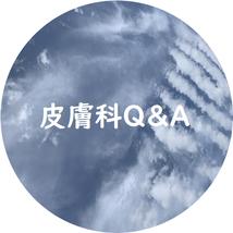 日本皮膚科学会HPコンテンツ
