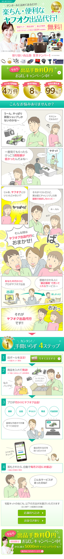 ヤフオク代行!ホームページに差し込む漫画LP 上 WEB用マンガ制作