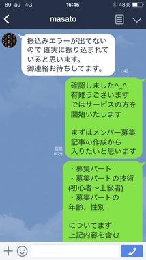 LINEでのサービス説明1