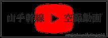 山手幹線 空撮動画