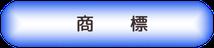 ネーミング・ロゴの商標