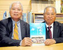 オウシマダニ撲滅の経緯をまとめた本を出版した那根さん(左)と監修者の唐真さん