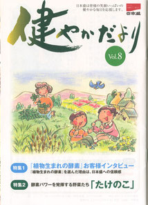 表紙イラスト なつかしい 昭和レトロ風 春の野原