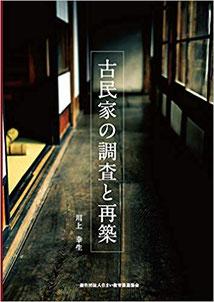 古民家の調査と再築 著者 川上 幸生