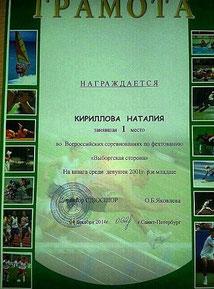 Грамота Наталии Кирилловой