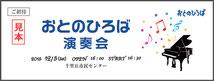 おとのひろば 30周年記念 演奏会チケット(見本)