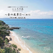 ⑦《砂の舞 奄美大島》