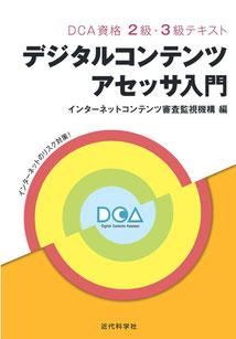 デジタルコンテンツアセッサ入門 近代科学社