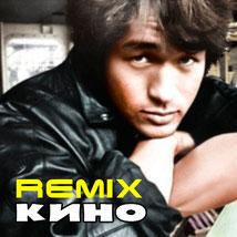 кино remix