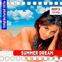 summer dream сборник танцевальной музыки