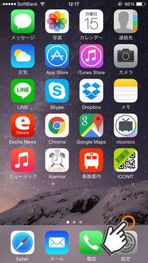 iPhoneタップ3