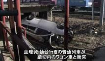踏切事故を伝えるニュース映像より
