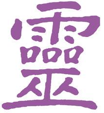 Partie supérieure du symbole Reiki...