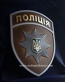 Полиция Украины шеврон