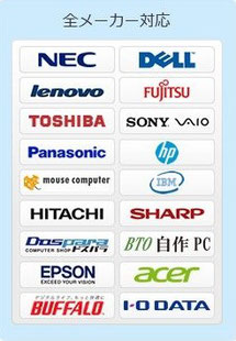 NEC,DELL,Lenovo,富士通,東芝,Panasonic,自作PC修理ならお任せ下さい。