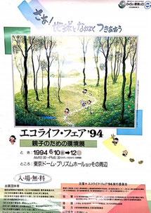 環境庁主催「エコライフ・フェア'94」ポスター
