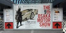 大阪モーターショー2015