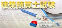 建築積算士試験