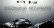 Brochure translation for Nikon