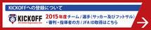 JFA登録サイト kickoff