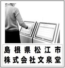 パソコンサポート作業 島根県松江市・文泉堂