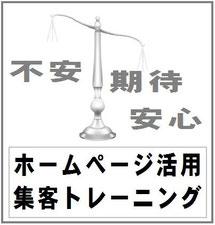 島根 松江 文泉堂ウェブ事業部 ホームページ活用集客トレーニング