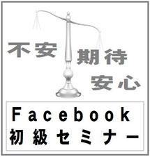 Facebook初級セミナー ホームページ活用集客トレーニング
