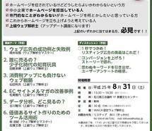 アクセス解析セミナーin島根・松江 ホームページをコストで終わらせないために 開催日:平成25年8月31日 場所:松江商工会議所1F教養文化センター 主催:WACA認定ウェブ解析士