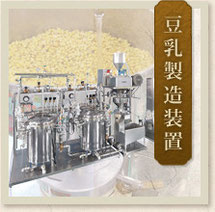豆乳製造装置