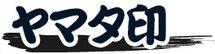 ヤマタ印 お祭り用品日本最大級の品揃え 橋本屋