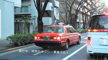 探偵尾行タクシー