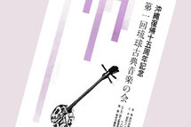 関東支部記念公演アーカイブ